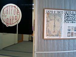 Ukiyoe3
